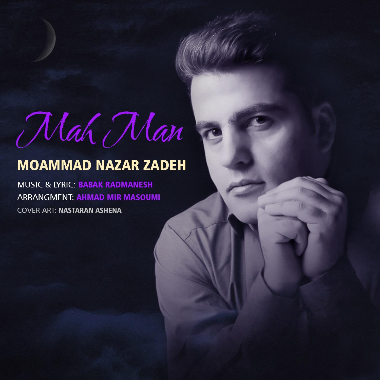 ماه من با صدای محمد نظر زاده